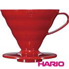 【HARIO】V60紅色02樹脂濾杯1~4杯/VD-02R