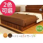 ~UHO~日式多 5尺雙人床底~胡桃、原木色