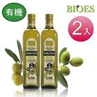 蘿曼利 有機冷壓 100%特級純橄欖油 2入組(750ml/瓶)