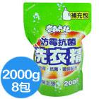 奈森克林 防霉抗菌洗衣精補充包2000gX8包(箱)