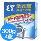 毛寶 洗衣槽去污劑 300gX4盒(共12入)