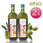 【囍瑞】《萊瑞》冷壓特級100%純橄欖油 2入組(1000ml/瓶)