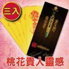 【財神小舖】(3入)桃花貴人靈符袋《大師特製》