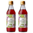 【天与武田】甲州葡萄五倍濃縮果醋(330ml)2入組