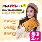 KRIA可利亞 蓄熱式雙向插手電暖袋 熱敷袋 電暖器 ZW~300TY  2入組  臺灣電