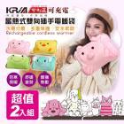 KRIA可利亞 蓄熱式雙向插手電暖袋 熱敷袋 電暖器  豬 蛙 2入組  臺灣電壓規格