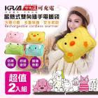 KRIA可利亞 蓄熱式雙向插手電暖袋 熱敷袋 電暖器  鴨 象 2入組  臺灣電壓規格