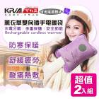 KRIA可利亞 蓄熱式雙向插手電暖袋 熱敷袋 電暖器  雙色 2入組  臺灣電壓規格