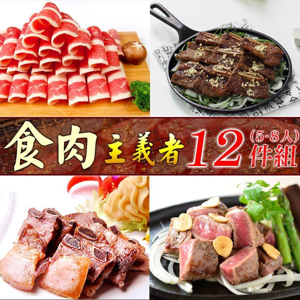 【好神】肉食主義者12件組(5-8人)