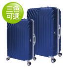 ROWANA經典再現鋁框硬殼行李箱