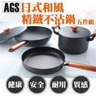 AGS日式和風精鐵不沾鍋五件組