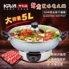 KRIA可利亞 5公升隔層式鴛鴦雙味圍爐電火鍋 料理鍋 調理鍋 KR~845C