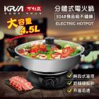KRIA可利亞 4.5公升分體式圍爐電火鍋 料理鍋 調理鍋 燉鍋 KR~842C