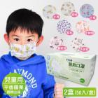 伯康醫用口罩 兒童平面圖案  出貨 50入X2盒