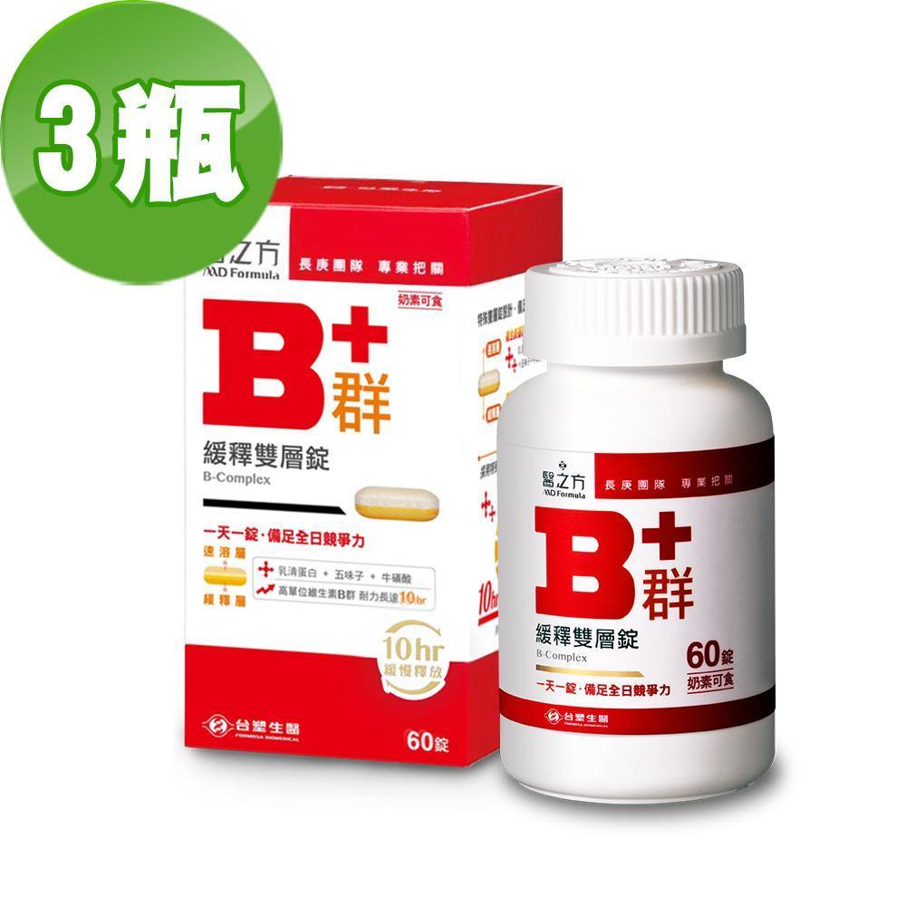 【台塑生醫】緩釋B群錠(60錠) x3瓶
