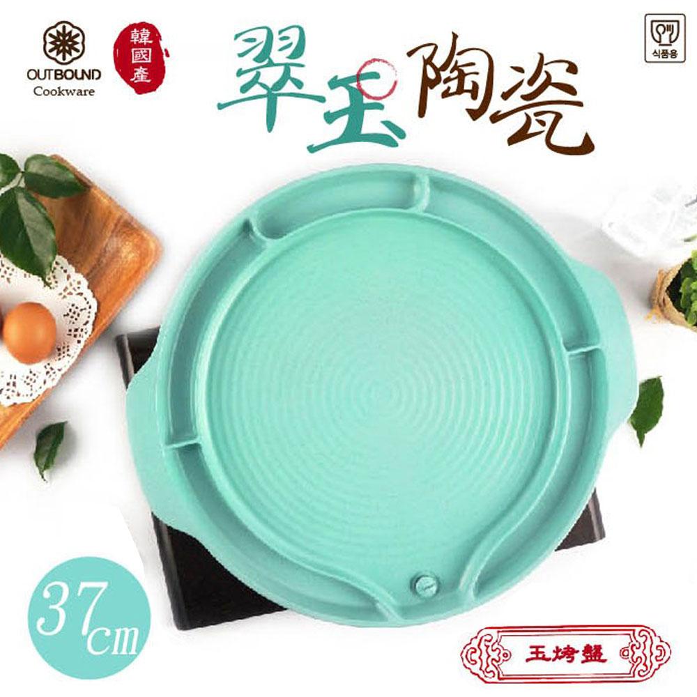 【OUTBOUND】韓國翠玉無沾排油燒烤盤