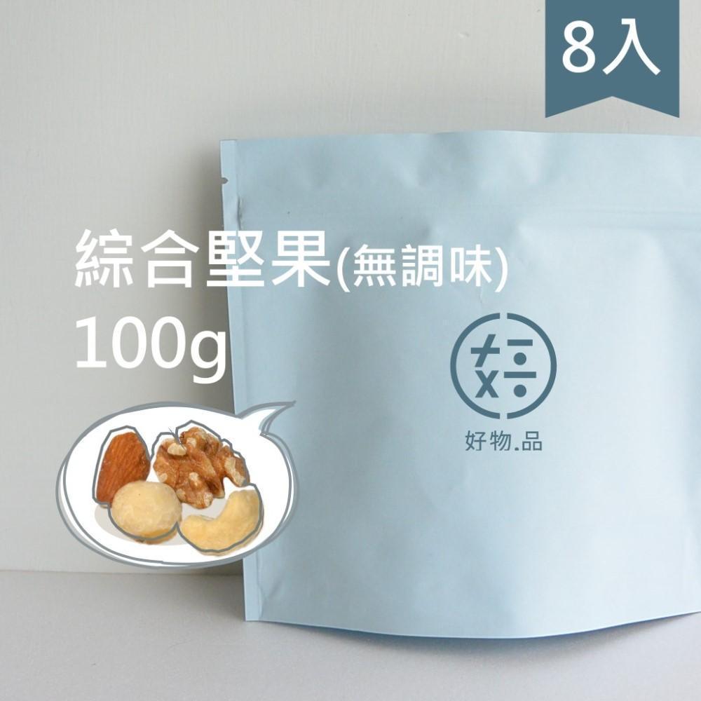 好物品 綜合堅果(無調味 無添加 低烘焙)x8