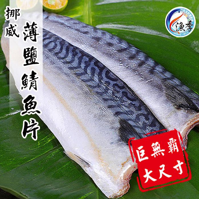 漁季挪威深海極光鯖魚饗宴組