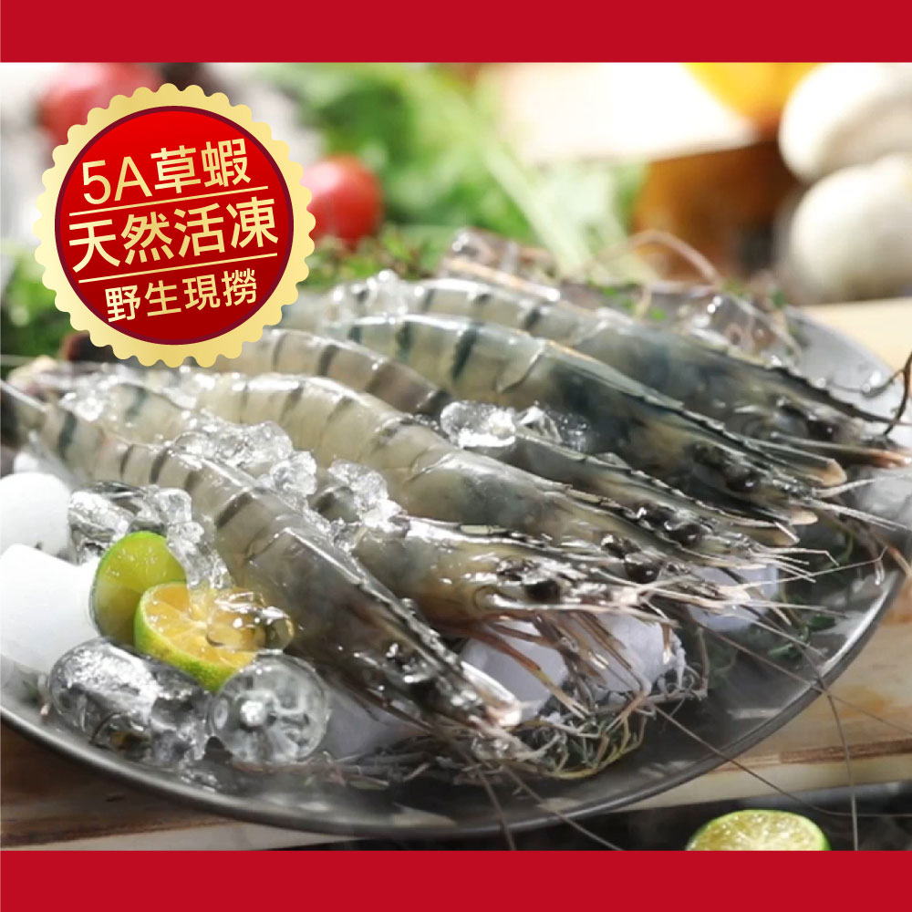 活撈極鮮霸王野生5A海草蝦
