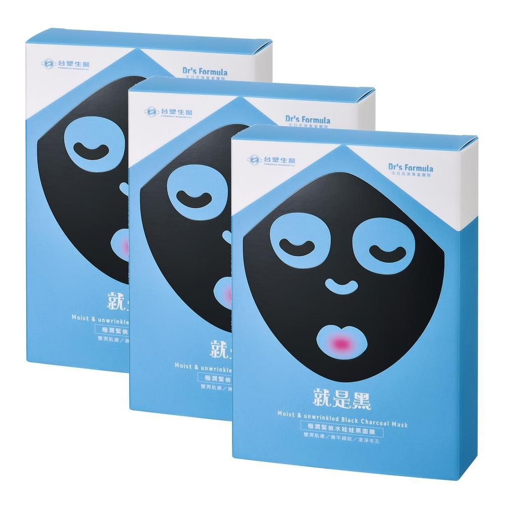 【台塑生醫】極潤緊俏水娃娃黑面膜(7片)x3盒