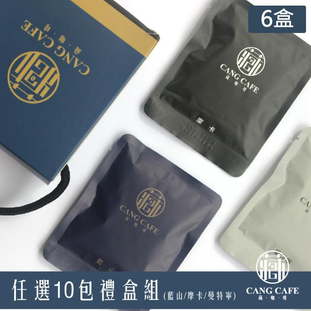【藏咖啡】濾掛式10包禮盒x6盒