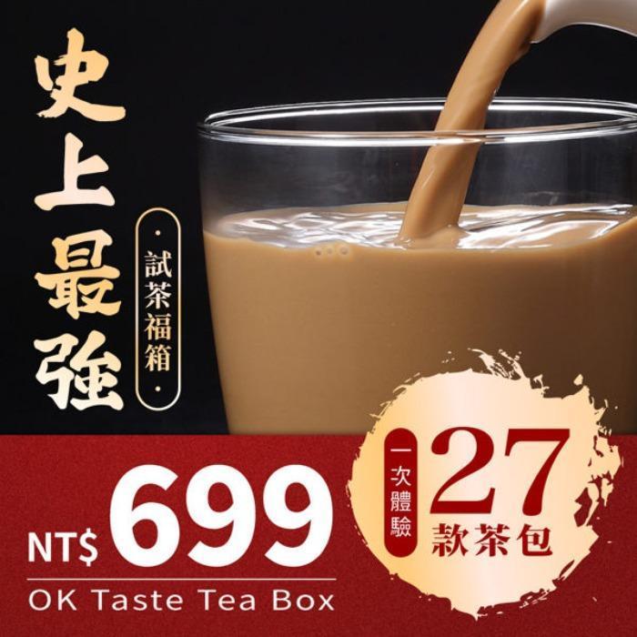 歐可 真奶茶史上最強福箱 27入/箱